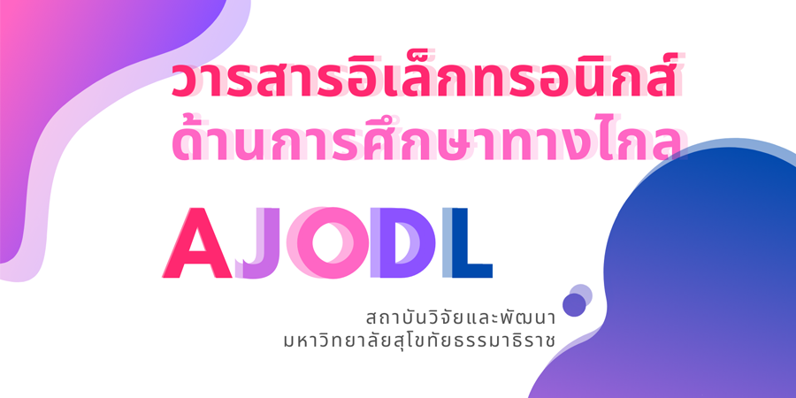 CALL FOR PAPERS: AJODL