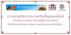 Read more about the article อบรมภาษาจีนขั้นสูง (ออนไลน์) ครั้งที่ 1