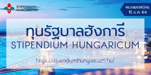 ทุนรัฐบาลฮังการี 2021-2022
