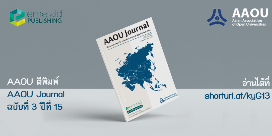 AAOU Journal Volume 15 Issue 3