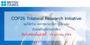 COP26 Trilateral Research Initiative