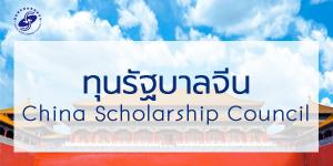 Read more about the article ทุนรัฐบาลจีนภายใต้ข้อตกลงความร่วมมือด้านการศึกษาไทย-จีน ประจำปีการศึกษา 2564/2565