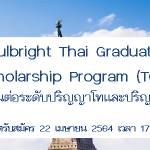 ทุน FULBRIGHT THAI GRADUATE SCHOLARSHIP PROGRAM (TGS) ปีการศึกษา 2565