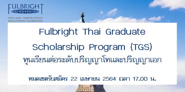 ทุน FULBRIGHT THAI GRADUATE SCHOLARSHIP PROGRAM (TGS) ปีการศึกษา 2565