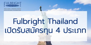 ทุน Fulbright Thailand
