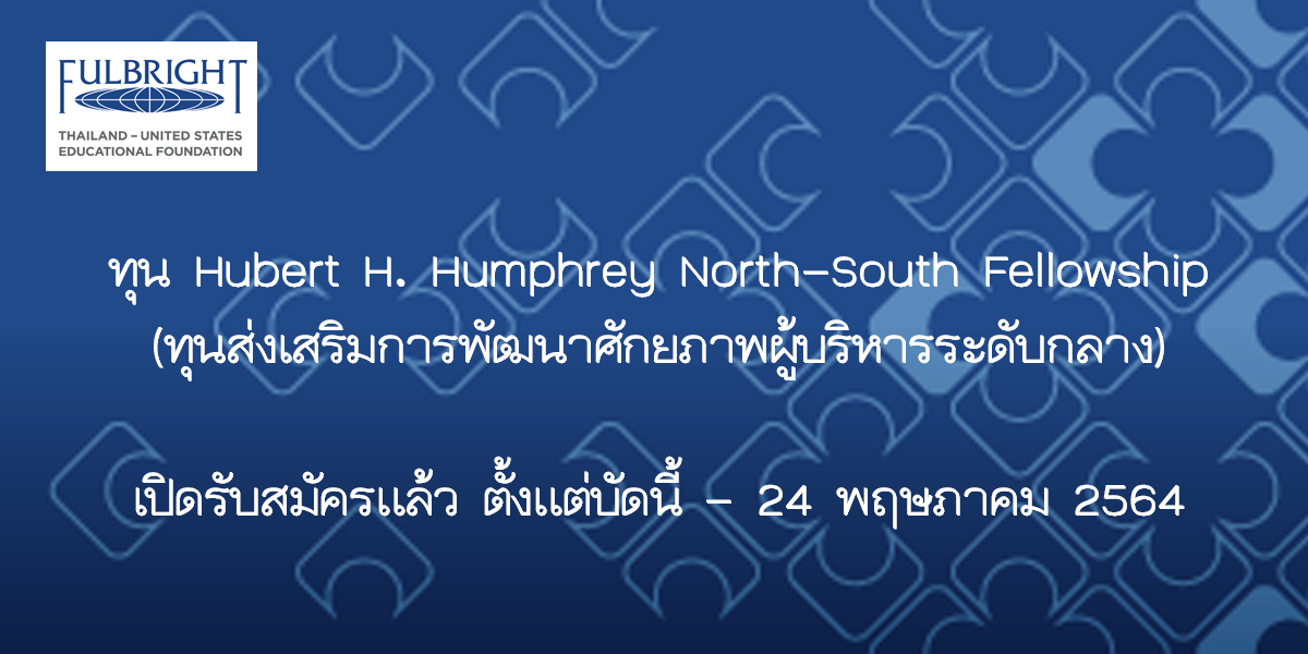 You are currently viewing ทุน Hubert H. Humphrey North-South Fellowship Program