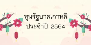ทุนรัฐบาลเกาหลี ประจำปี 2564
