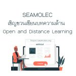 Invitation to Contribute on SEAMEO ODL Articles