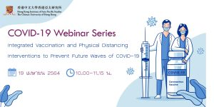 The Chinese University of Hong Kong จัดสัมมนาออนไลน์ Integrated Vaccination and Physical Distancing: Interventions to Prevent Future Waves of COVID-19