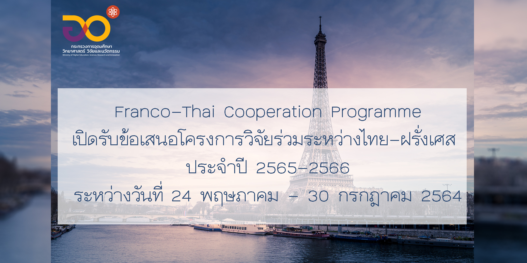 You are currently viewing เปิดรับข้อเสนอโครงการวิจัยร่วมระหว่างไทย-ฝรั่งเศส ประจำปี 2565-2566