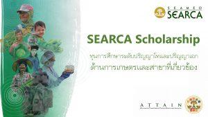 ทุนการศึกษา SEAMEO SEARCA