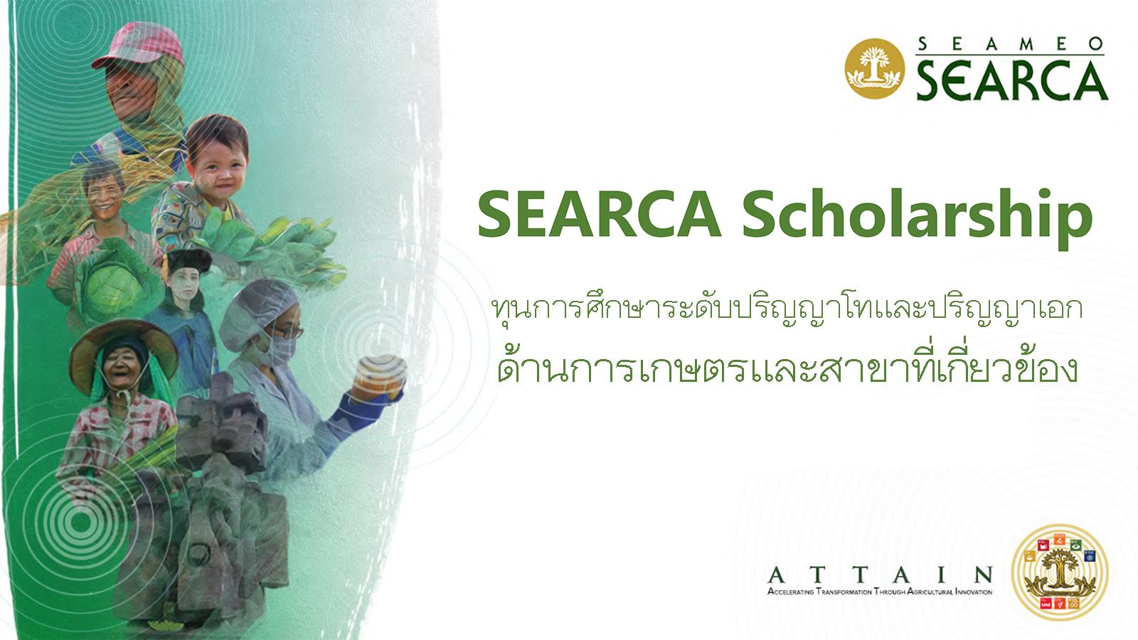 Read more about the article ทุนการศึกษา SEAMEO SEARCA