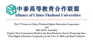 Read more about the article การประชุมสัมมนาความร่วมมือทางการศึกษา ระดับอุดมศึกษาจีน-ไทย ครั้งที่ 3